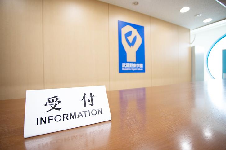 武蔵野東学園事務局