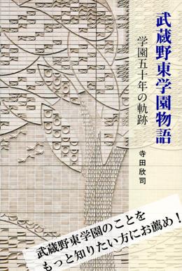 武蔵野東学園物語